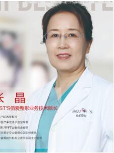 上海佰思爱医疗美容门诊部张晶