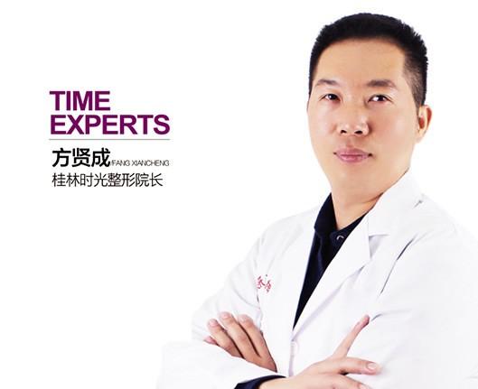 桂林时光(美莱)医学美容门诊部方贤成
