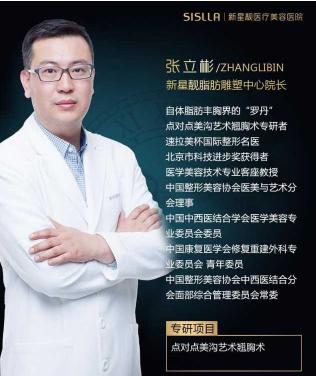 北京新星靓京广医疗美容医院张立彬
