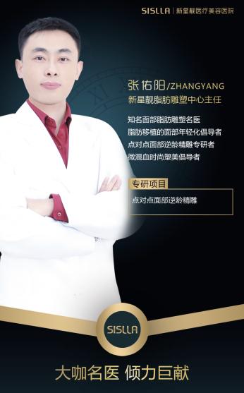 北京新星靓京广医疗美容医院张佑阳