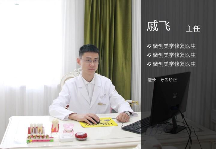 郑州华领医疗美容医院戚飞