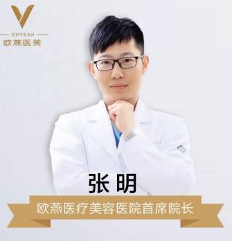 武汉欧燕医疗整形美容医院张明