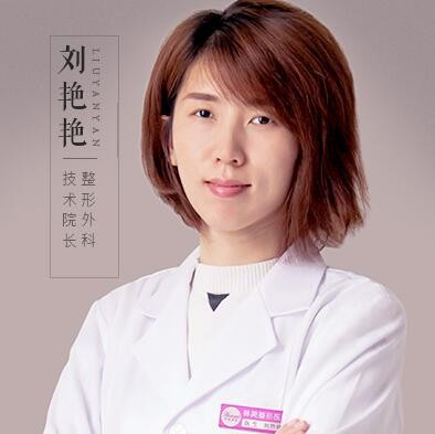 聊城韩美整形美容医院刘艳艳