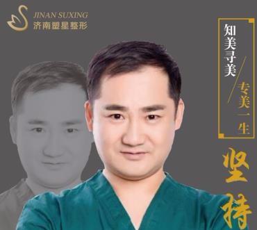 济南塑星医疗整形诊所邢学斌