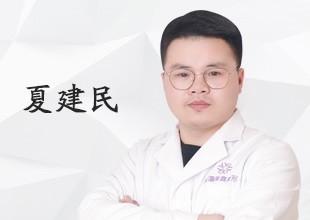 鹰潭美嘉医疗美容门诊部夏建明