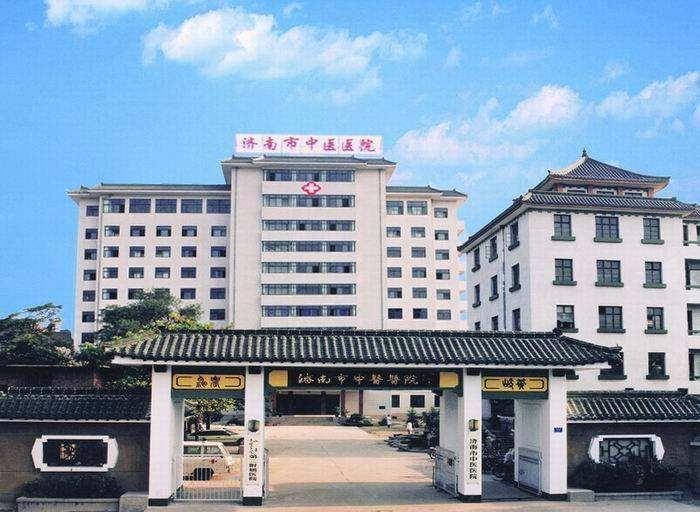 济南中心医院