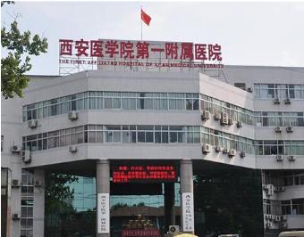 西安医学院附属医院大楼