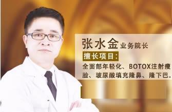 泉州石狮栢丽(原美莱)医疗美容门诊部张水金