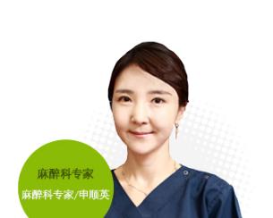 韩国DREAM梦想整形外科医院申顺英