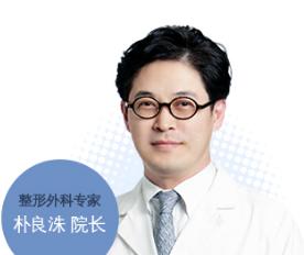 韩国DREAM梦想整形外科医院朴良洙