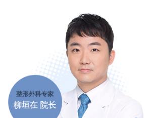 韩国DREAM梦想整形外科医院柳垣在