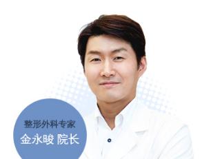 韩国DREAM梦想整形外科医院金永晙