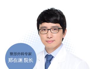 韩国DREAM梦想整形外科医院郑在渊