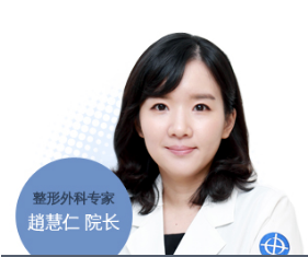 韩国DREAM梦想整形外科医院赵慧仁