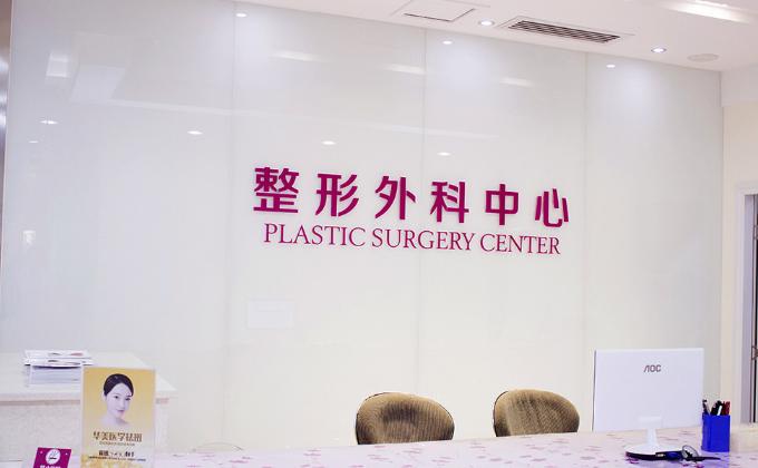 整形外科中心