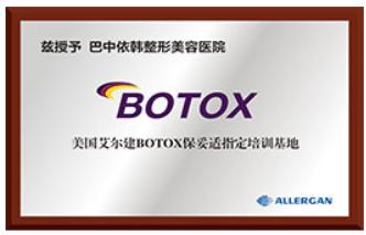 美国艾尔建BOTOX保妥适指定培训基地