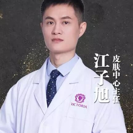 南京维多利亚医疗美容医院江子旭