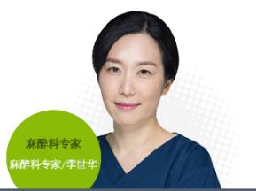 韩国DREAM梦想整形外科医院李世华