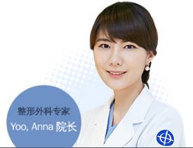韩国DREAM梦想整形外科医院Yoo,Anna