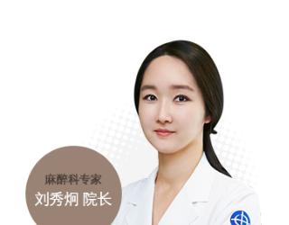 韩国DREAM梦想整形外科医院刘秀炯