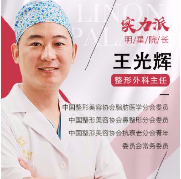 北京玲珑梵宫医疗美容医院王光辉