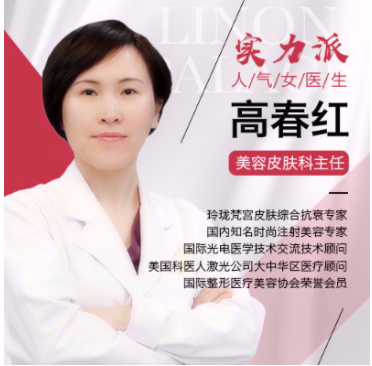北京玲珑梵宫医疗美容医院高春红