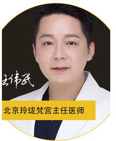 北京玲珑梵宫医疗美容医院任伟民