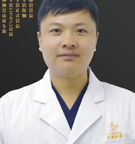 南京佑越婷整形门诊部姜云龙