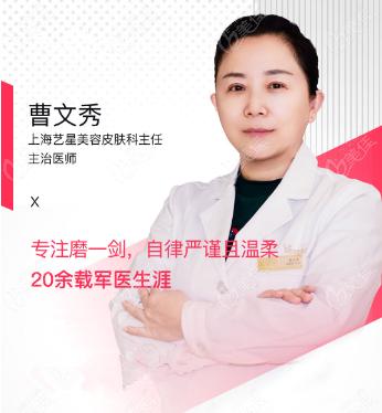 上海艺星医疗美容医院曹文秀