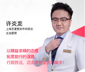 上海艺星医疗美容医院许炎龙