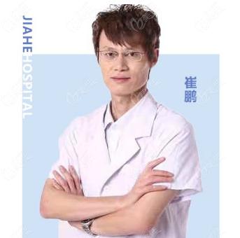 北京嘉禾妇儿医院医疗美容科崔鹏