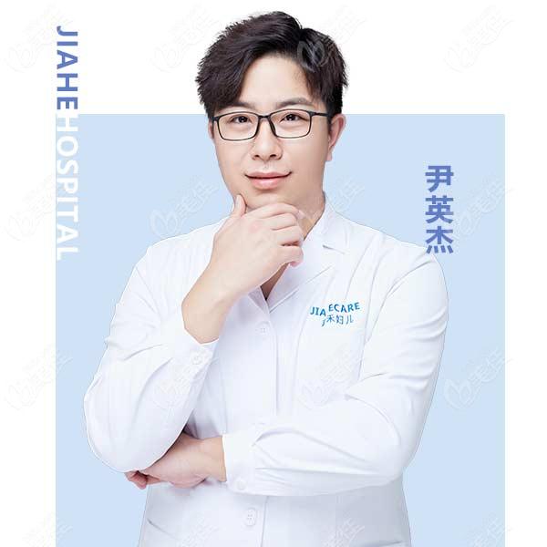 北京嘉禾妇儿医院医疗美容科尹英杰