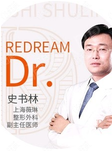 上海薇琳医疗美容医院史书林