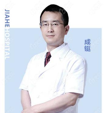 北京嘉禾妇儿医院医疗美容科成铤