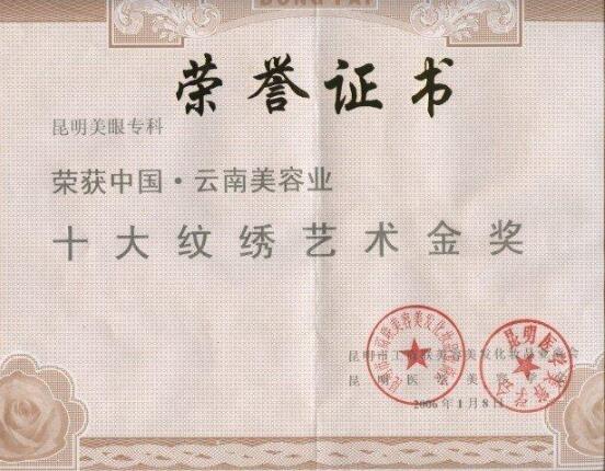 昆明十大纹绣艺术金奖