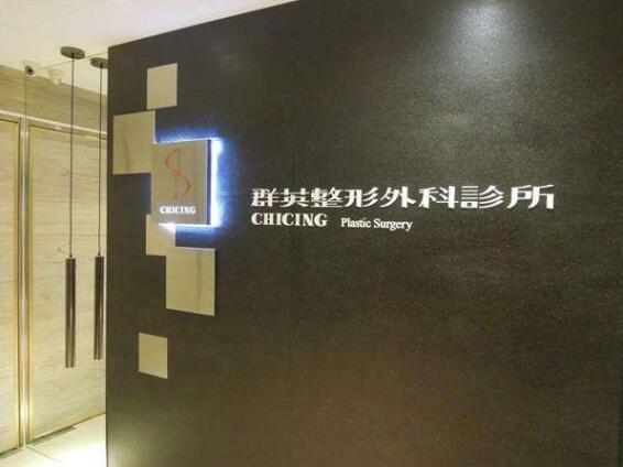 台湾群英整形外科诊所