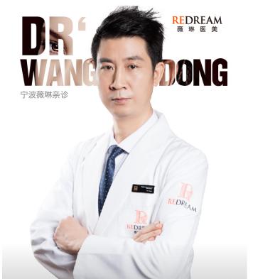 北京薇琳医疗美容医院王小东