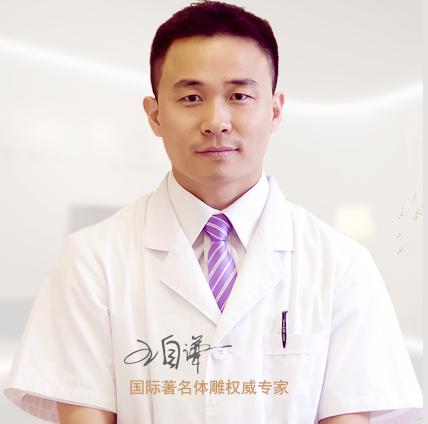 北京东方和谐医疗美容诊所王自谦