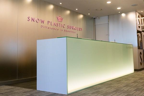 韩国snow整形外科前台
