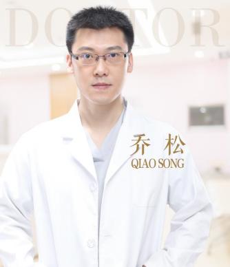北京杏林美医疗美容诊所乔松