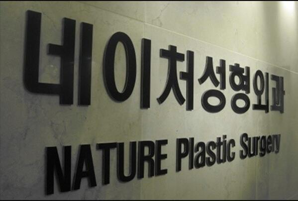 韩国Nature整形外科