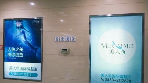 芜湖美人鱼微整形宣传墙