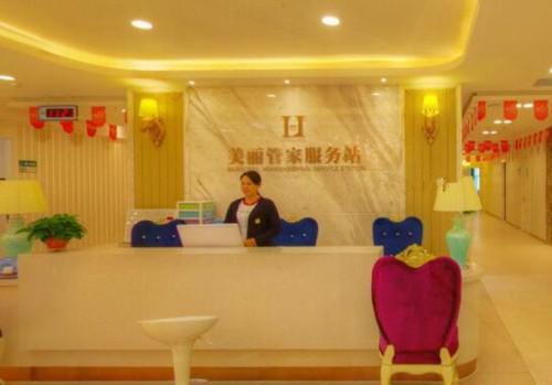 郑州华领整形美容管家服务站