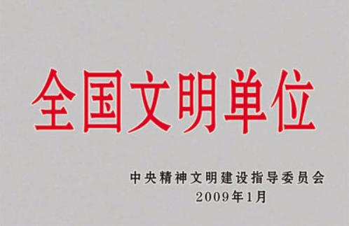 09年全国文明单位