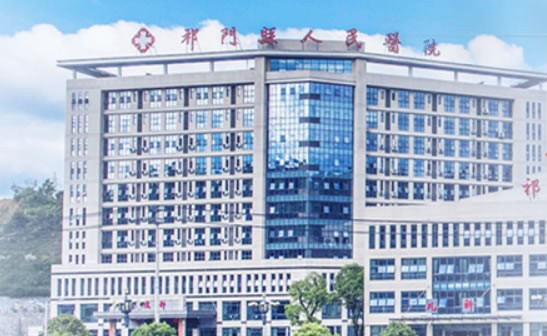 黄山祁门县人民医院 - 副本