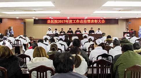 黄山祁门县人民医院召开表彰大会