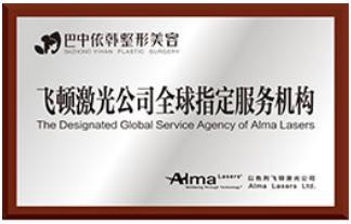 飞顿激光公司指定服务机构