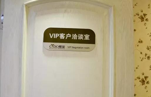 VIP客户洽谈室