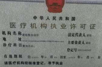 葛锐 医师资格证书