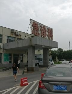 东营胜利油田中心医院急诊科
